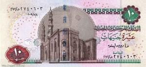 10 паунтов, фунт египта, Egypt pound, гинея, лира Египта, EGP, LE