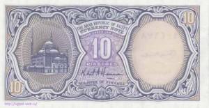 10, пиастр, паунт, гинея,фунт Египта, Egypt pound, египетская лира, LE, EGP