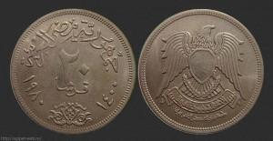 20, пиастры, египетские монеты, piaster, Egypt pound, EGP