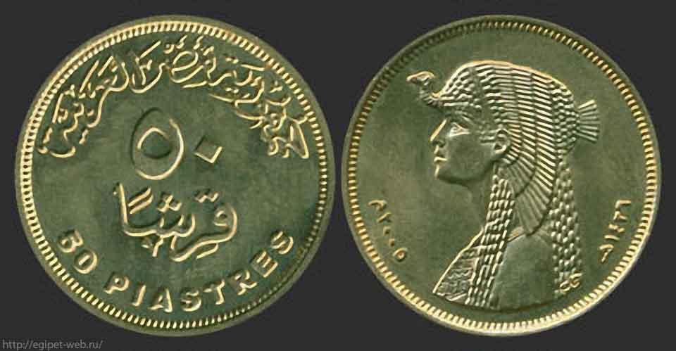 Пиастр монета стоимость монеты тысяча и одна ночь 2006 двадчать рублей