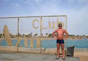отель, Club Azur Resort 4*, Макади Бей, Красное море, Египет, Makadi Bay, отзыв