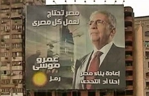 Арабская Республика Египет, выборы 2012, Каир, Egypt