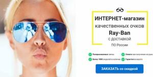 Интернет-магазин, заказать солнцезащитные очки Ray Ban, официальный сайт