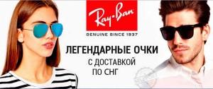 Интернет-магазин, заказать солнечные очки Рей Бан, официальный сайт RayBan