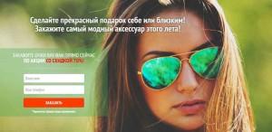 Интернет-магазин, официальный сайт RayBan, заказать солнечные очки Рей Бан