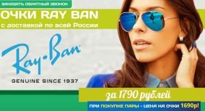 Купить солнцезащитные очки Ray Ban, гарантия качества, защита, лицензия от производителя