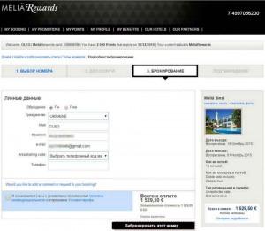 У отеля Melia Sinai 5* в декабре заканчивается контракт с сетью Melia.