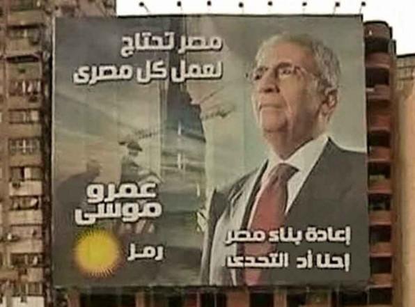 Выборы президента в Египте. Неожиданный итог первого тура