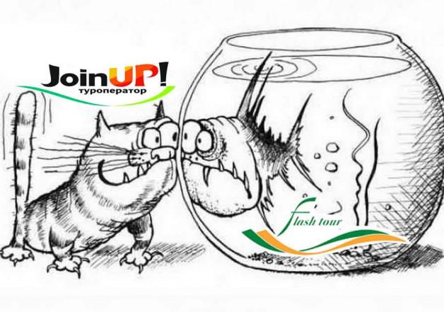 Flash Tour против Join UP! Туристический рынок на пороге нового конфликта